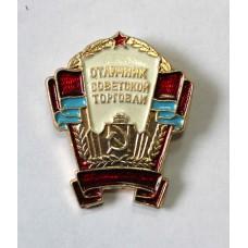 Отличник советской торговли Украинской ССР, алюминий