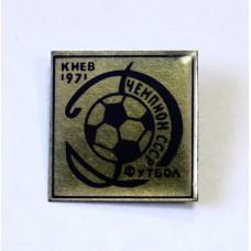 Футбол - Динамо Киев чемпион 1971г. СССР