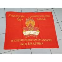 Знамя пионерское старое 1940-50-х гг. СССР