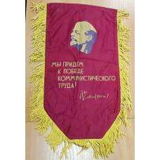 Вымпел СССР - ЗА ВЫСОКИЕ ПОКАЗАТЕЛИ с СОЦИАЛИСТИЧЕСКОМ СОРЕВНОВАНИИ.