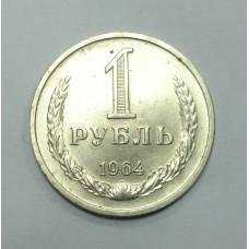 1 рубль 1964г., СССР