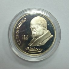 1 рубль 1989г., Шевченко, СССР, ПРУФ