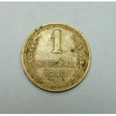 1 копейка, 1940г., СССР