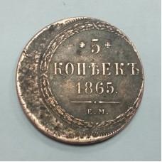 5 копеек 1865г., Россия, БРАК