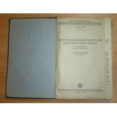 Военно-Полевая хирургия врача, 1932г. РККА