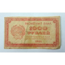 1000 рублей 1921г., РСФСР