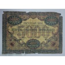 5000 рублей 1919г., РСФСР