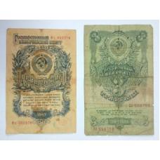 1 и 3 рубля 1947г.  16 лент, СССР