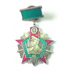 Отличник погранвойск СССР 2 ст.