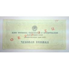 Чековая книжка - ОБРАЗЕЦ