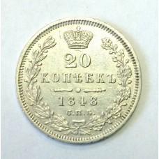 20 копеек, 1848 г. СПБ - НI, Россия