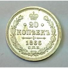 20 копеек, 1866 г. СПБ - НФ, Россия