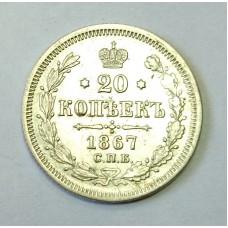 20 копеек, 1867 г. СПБ - НI, Россия