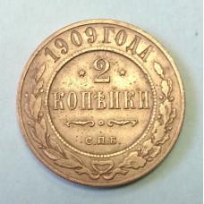 2 копейки, 1909г. СПБ, Россия