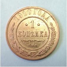 1 копейка, 1910г. СПБ, Россия
