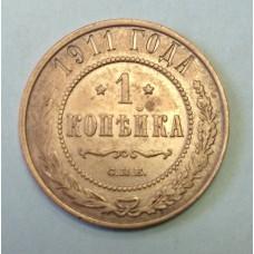 1 копейка, 1911г. СПБ, Россия