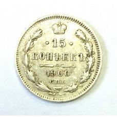 15 копеек, 1900 г. СПБ - ФЗ, Россия