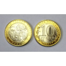 10 руб., 2010г., Брянск, Россия, UNC