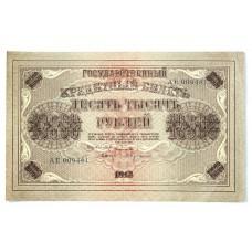 10000 рублей 1918г., РСФСР