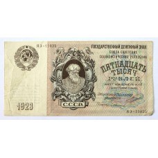 15000 рублей 1923г., СССР