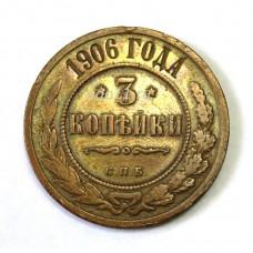 3 копейки, 1906г. СПБ, Россия