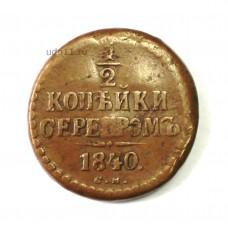 1/2 копейки серебром, 1840г. С.М., Россия