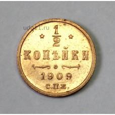 1/2 копейки, 1909г. СПБ, Россия