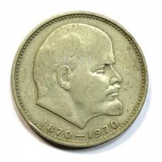 1 рубль 1970г., ЛЕНИН 100 лет, СССР