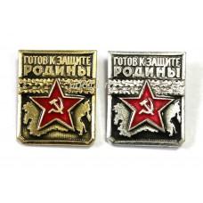 ГТО - Готов к защите Родины 2шт. 1970-1973гг. Вооруженные Силы СССР
