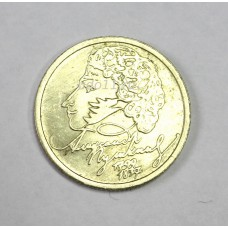1 руб., 1999г., Пушкин, ММД, Россия
