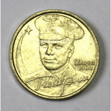 2 руб., 2001г., Гагарин, СПМД, Россия