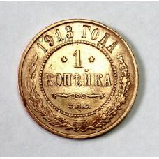 1 копейка, 1913г. СПБ, Россия