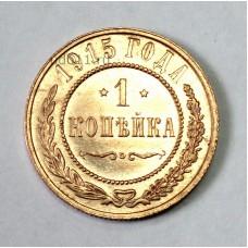 1 копейка, 1915г. СПБ, Россия