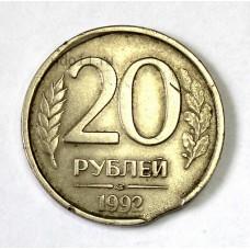 20 руб., 1992г., Россия, БРАК