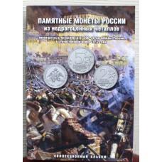 """Альбом """"БОРОДИНО"""", 2012г. на ВСЕ 28 монет."""