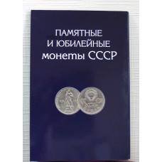 Альбом - Памятные и юбилейные монеты СССР