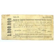 1.000.000 рублей, 1921г., СССР
