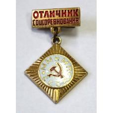 Отличник соревнования ММ и МП СССР