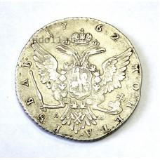 1 рубль 1762г. ММД - ДМ