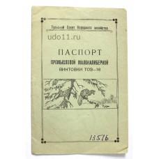 Паспорт на винтовку ТОЗ-16, 1959г.