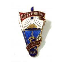 1 фестиваль - САХАЛИН 1956г.