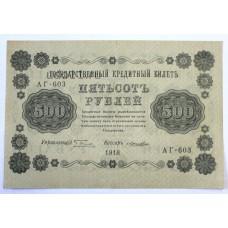 500 рублей 1918г., Гос.кредитный билет