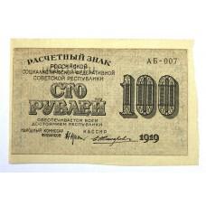 100 рублей 1919г., РСФСР.