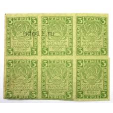 3 рубля 1919г., РСФСР, сцепка из 6шт.