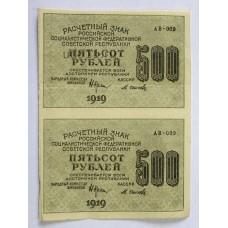 500 рублей 1919г., РСФСР, сцепка из 2шт.