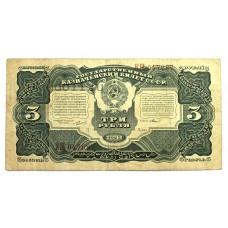 3 рубля 1925г., СССР