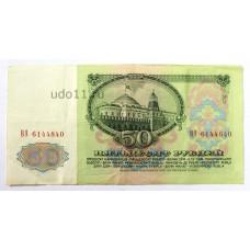 50 рублей, 1961г., СССР