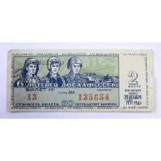Лотерейный билет - 6-я ДОСААФ СССР, 2 выпуск 1971г.