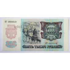 5000 рублей, 1992г., Россия