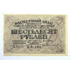 60 рублей 1919г. РСФСР